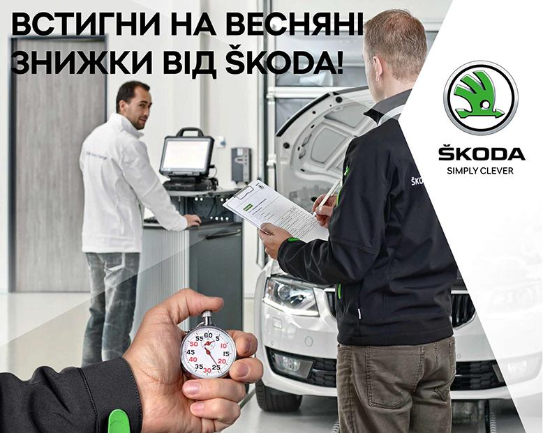 Акция на оригинальные запасные части ŠKODA «Успей на весенние скидки от ŠKODA».