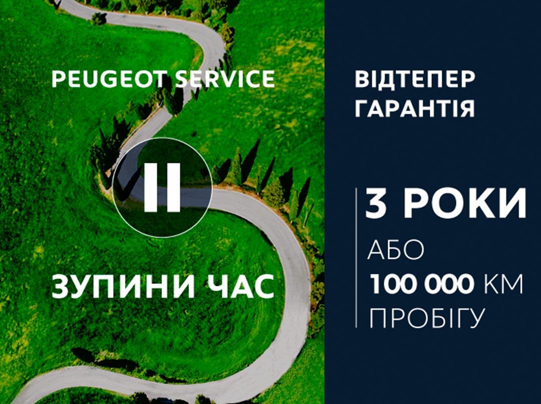 PEUGEOT в Украине расширяет заводскую гарантию до 3-х лет либо 100 000 км