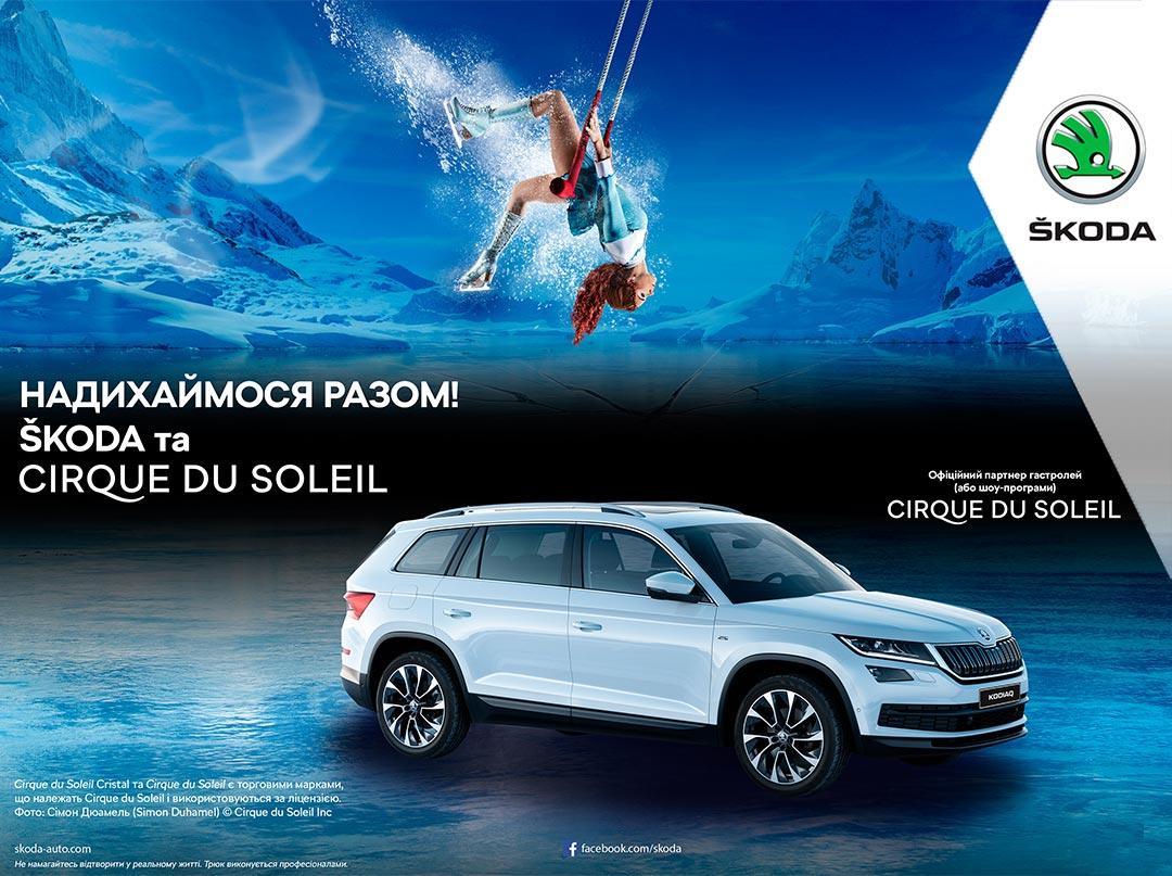 ŠKODA официальный партнер Cirque du Soleil в Украине!